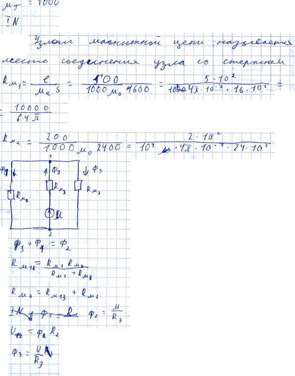 Ф1 электромагнитная индукция явление